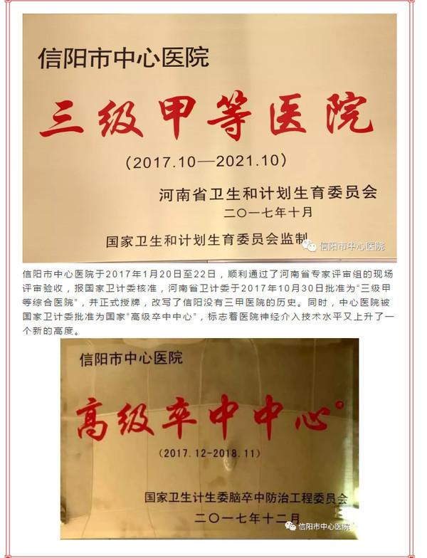 三级甲等医院揭牌3.png