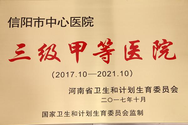 """真好,终于等来了信阳市中心医院三甲医院揭牌""""快闪""""视频"""