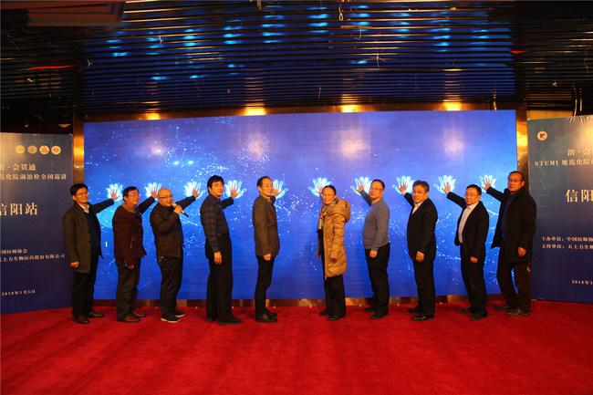 """信阳市中心医院成功承办""""溶·会贯通""""全国巡讲第二十三站信阳站活动"""