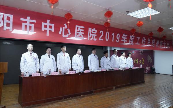 信阳市中心医院召开2019年度工作总结表彰大会