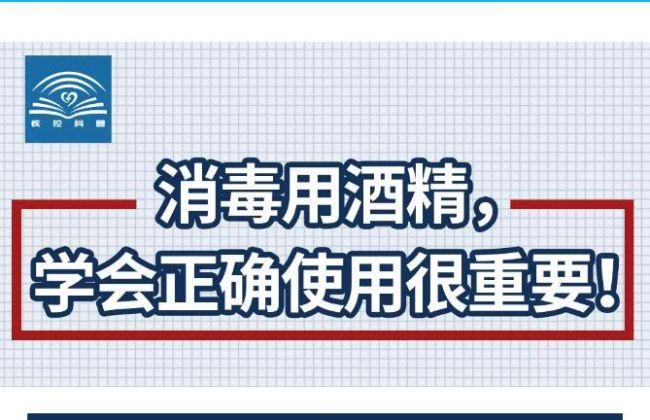 转发:中国疾控中心提示:消毒用酒精,学会正确使用很重要!