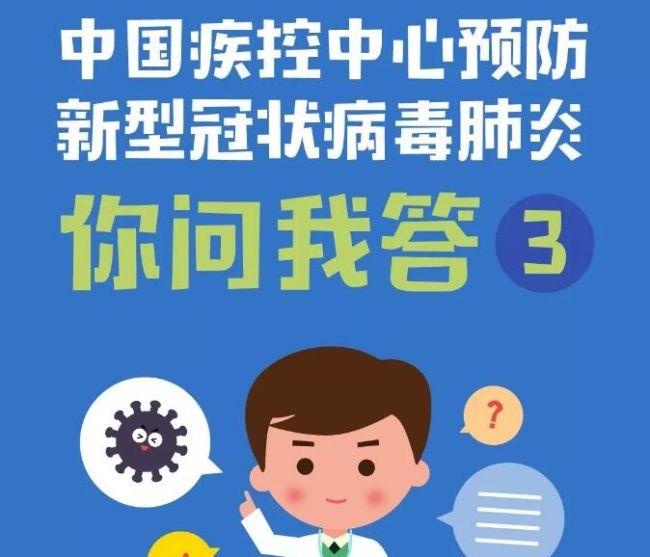 中国疾控中心预防新型冠状病毒肺炎 你问我答(三)