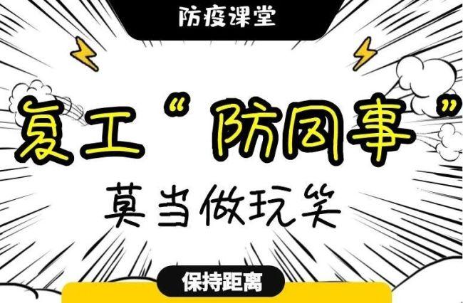 """【微科普】复工""""防同事"""",莫当做玩笑"""